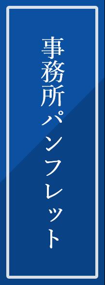 福岡社会保険労務士法人パンフレット